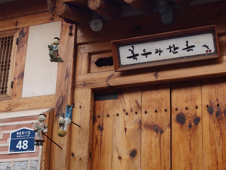 Détails porte entrée hanok Seoul Corée du sud