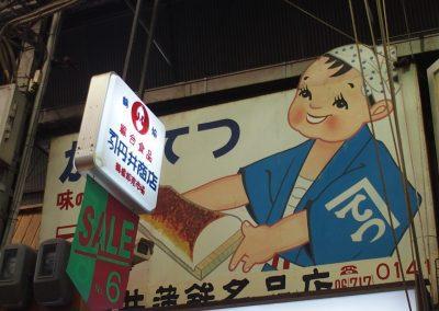 Enseigne Japon