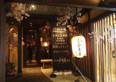 Entrée restaurant Japon