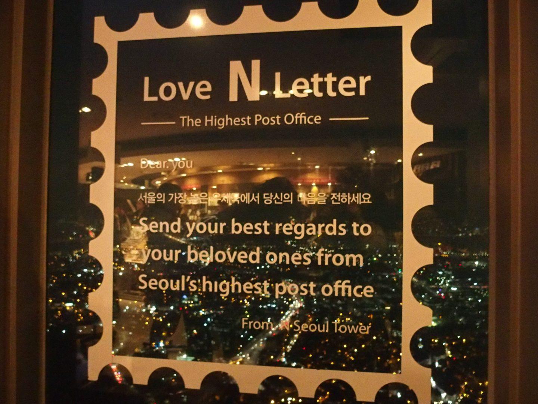Love post-office Seoul NTower Corée du sud