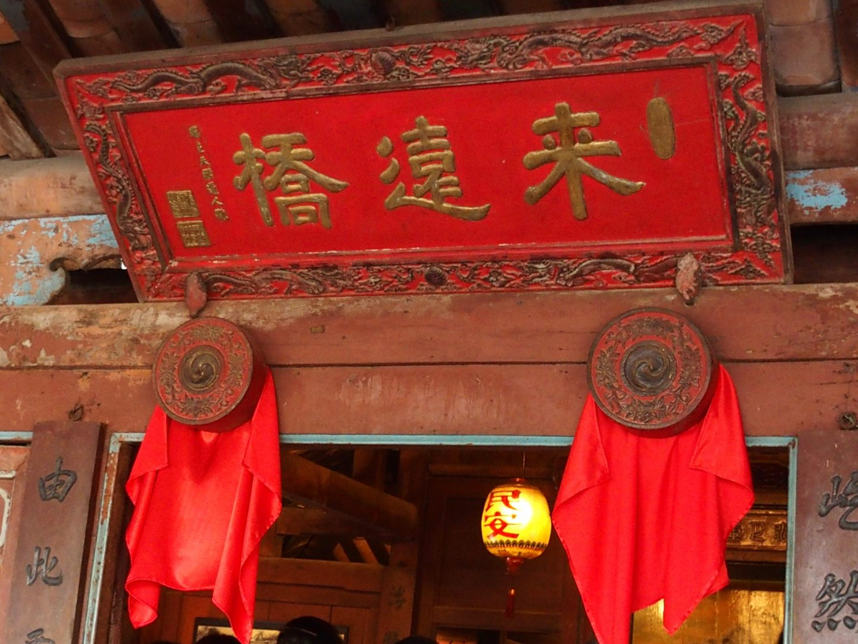 Entrée pagode pont japonais Hoï An Vietnam