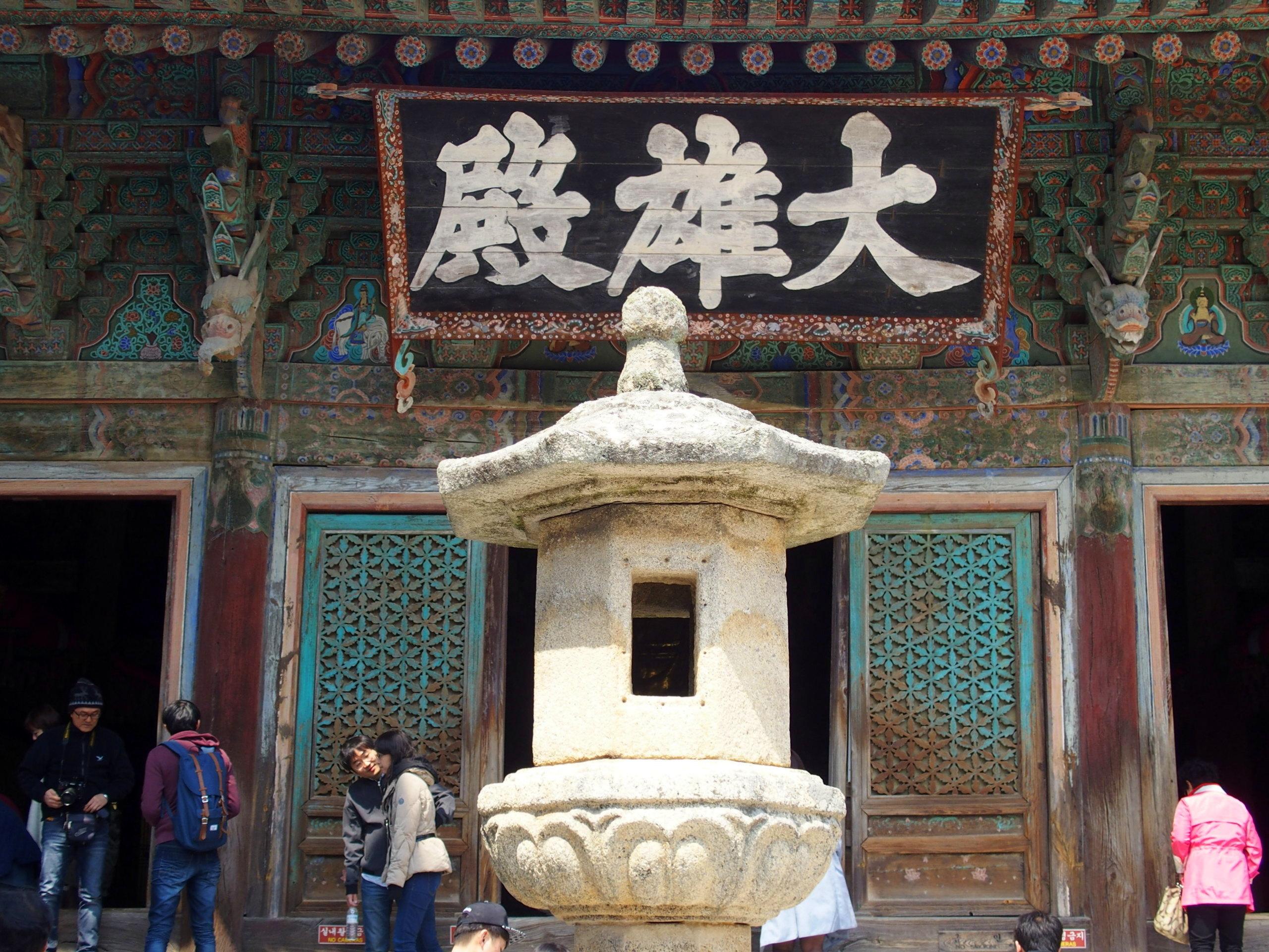 Cour intérieure temple Bulguksa Gyeongju