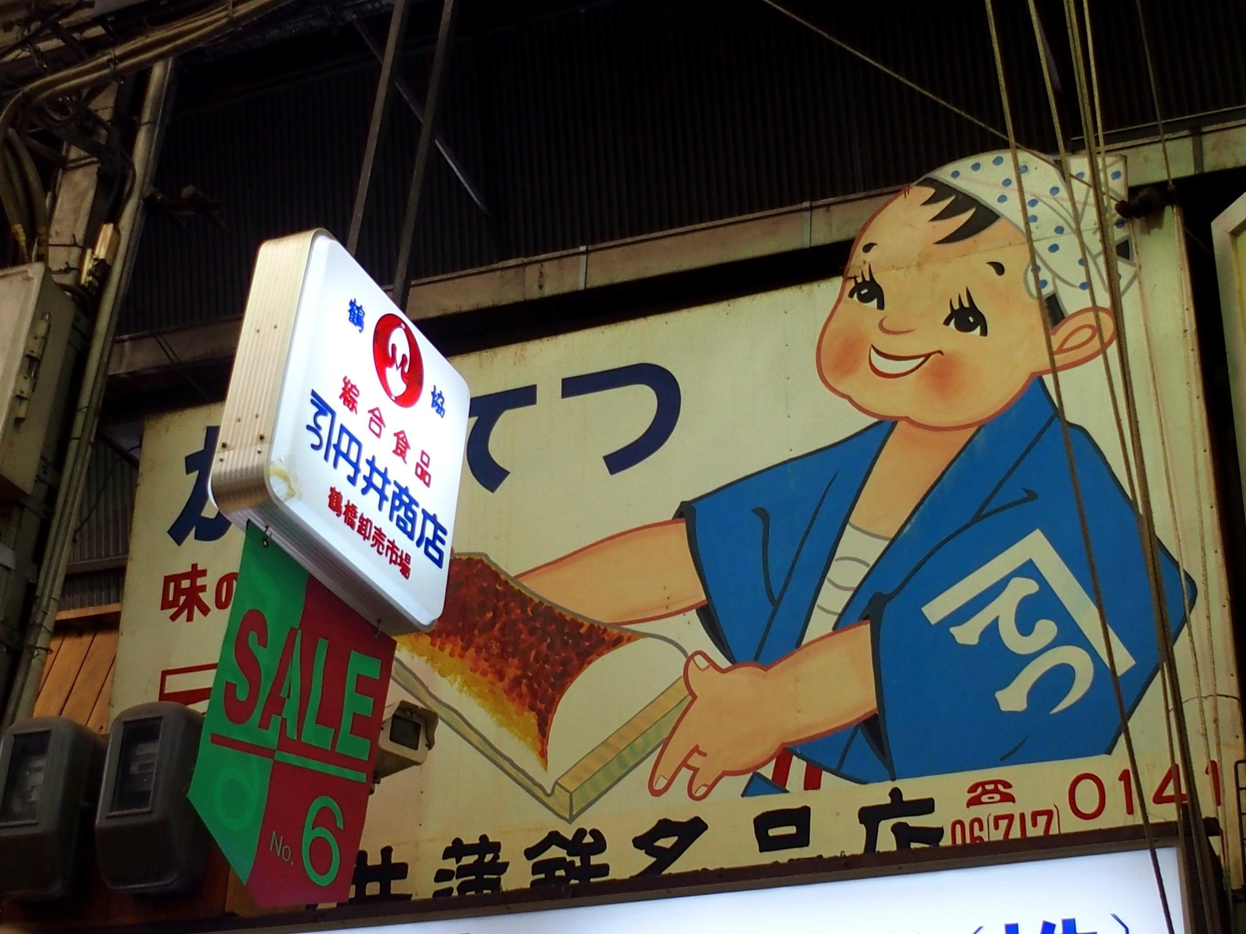Enseigne boulangerie visite d'Osaka Japon