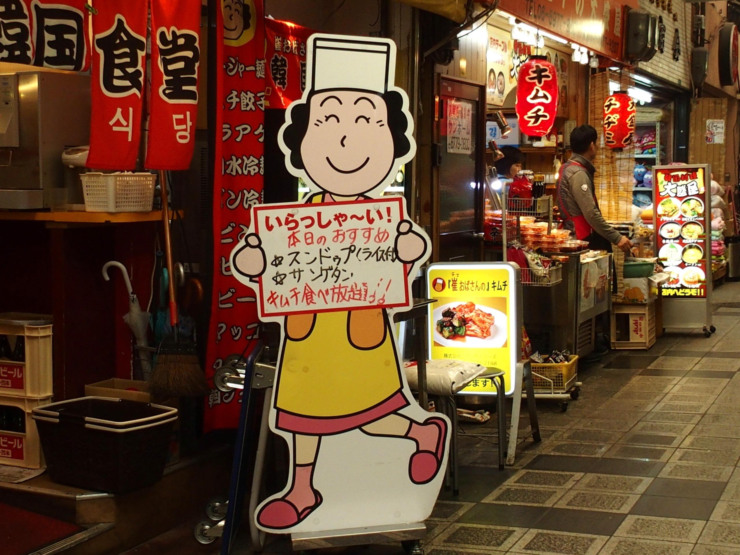 Enseigne restaurant visite d'Osaka Japon