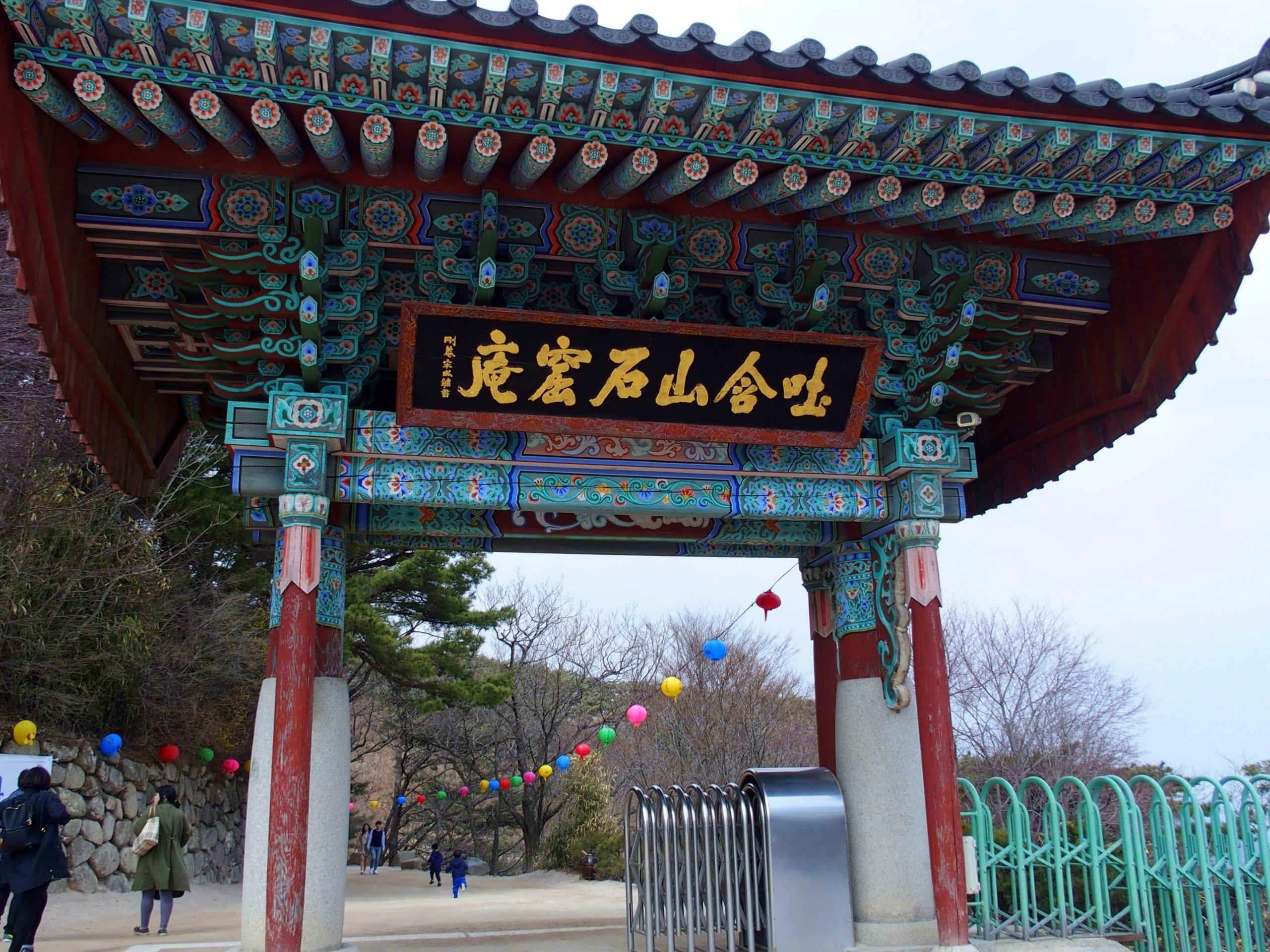 Portail accès temple Bulguksa Gyeongju