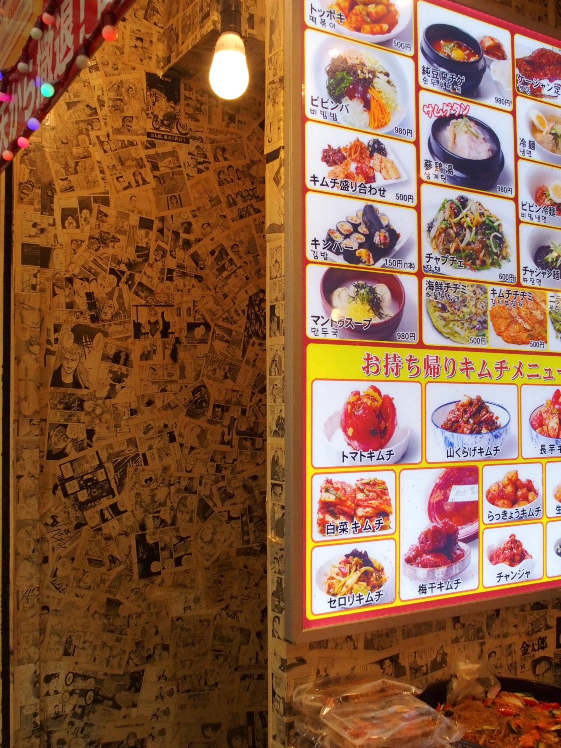 Restaurant et manga Osaka Japon