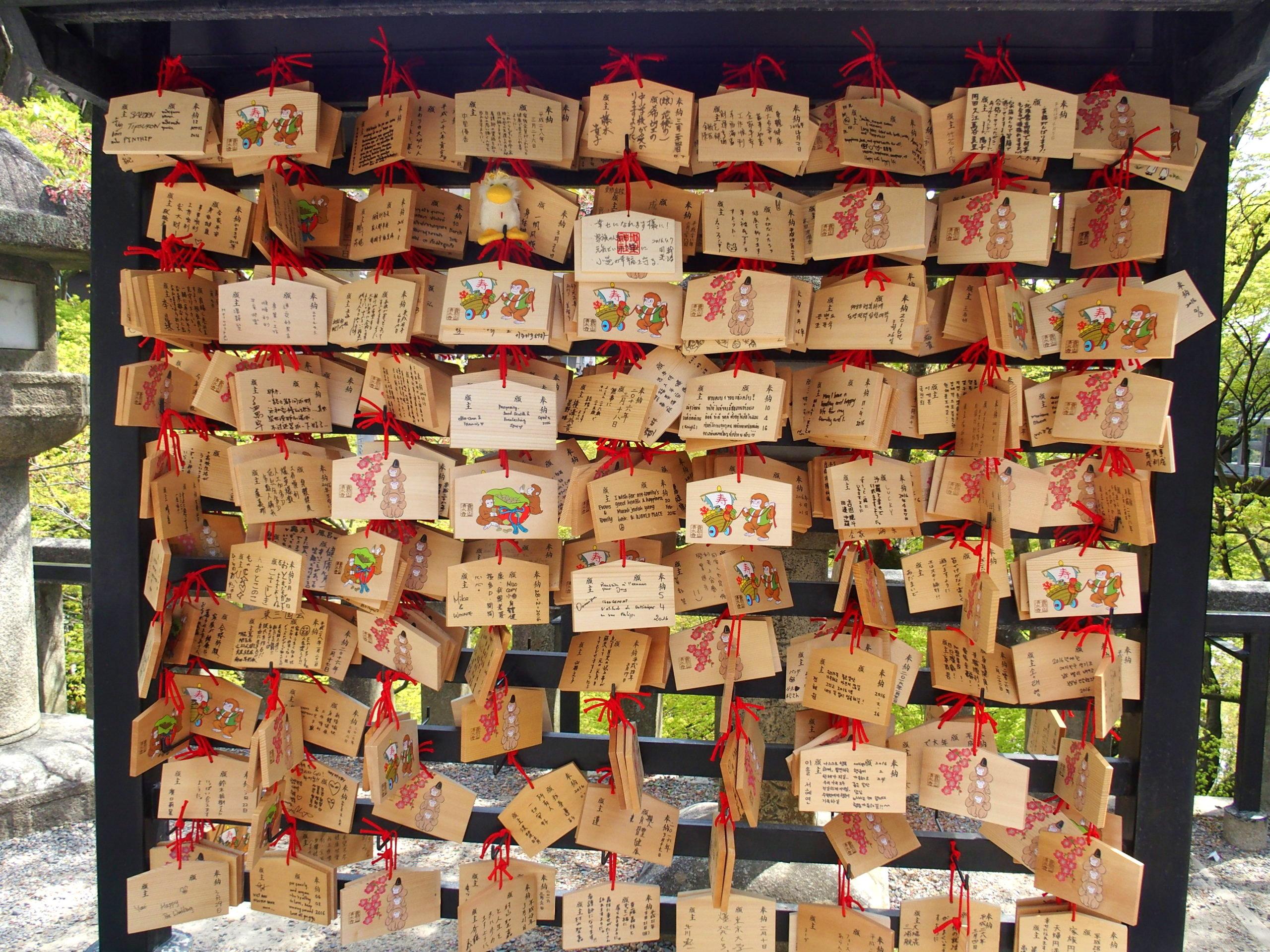 Emas pour faire des voeux temple Kiyomizu-Dera