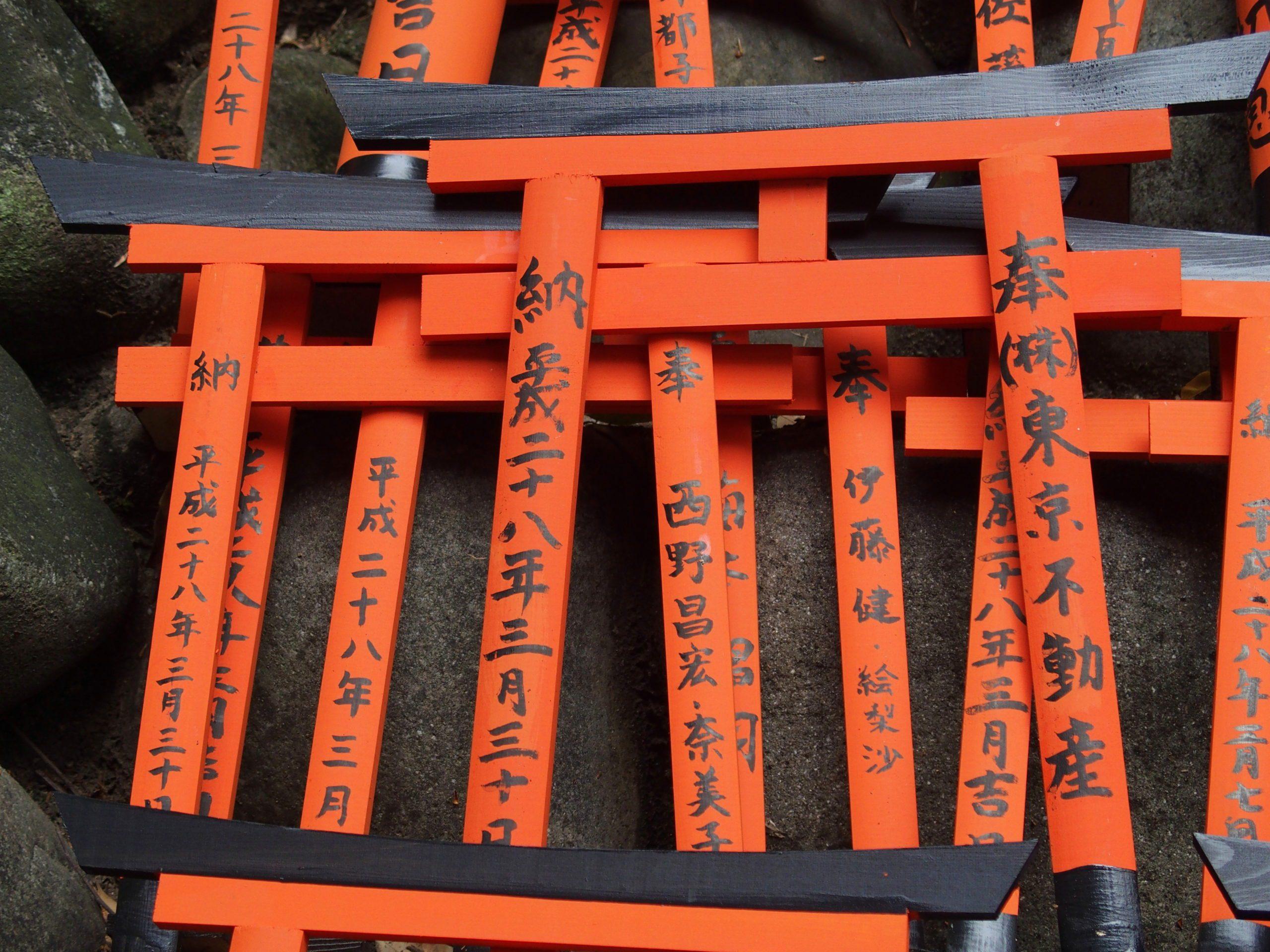 Petits torii sanctuaire Fushimi Inari-taisha Kyoto.